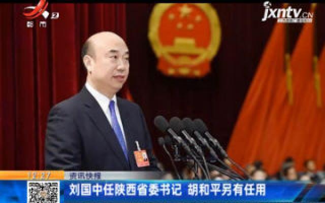 刘国中任陕西省委书记 胡和平另有任用