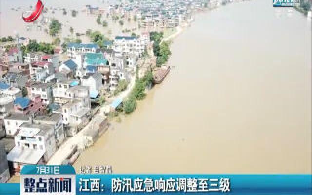 江西:防汛应急响应调整至三级
