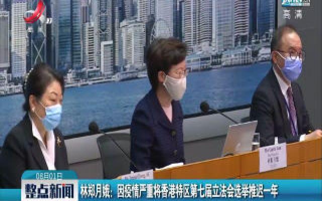 林郑月娥:因疫情严重将香港特区第七届立法会选举推迟一年