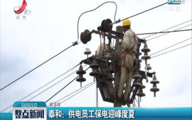 泰和:供电员工保电迎峰度夏