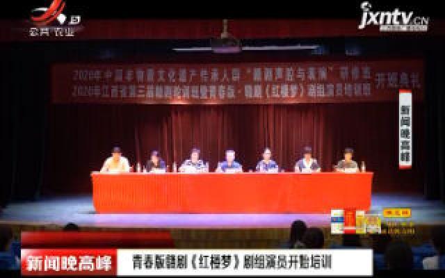 江西:青春版赣剧《红楼梦》剧组演员开始培训