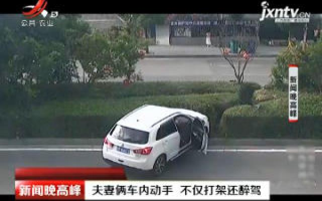 贵州:夫妻俩车内动手 不仅打架还醉驾
