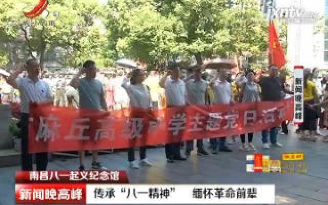 """南昌八一起义纪念馆:传承""""八一精神"""" 缅怀革命前辈"""