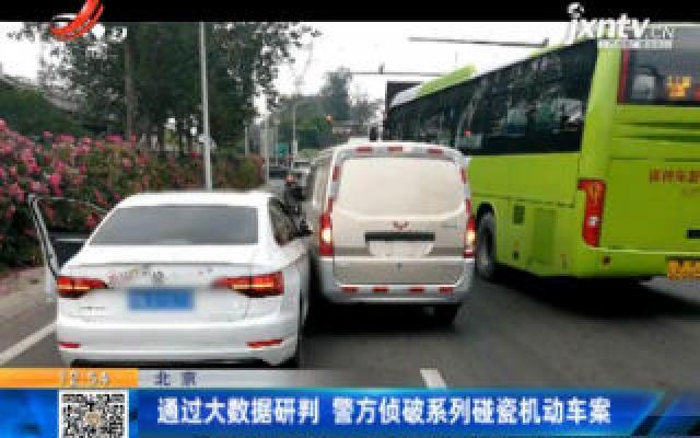 北京:通过大数据研判 警方侦破系列碰瓷机动车案