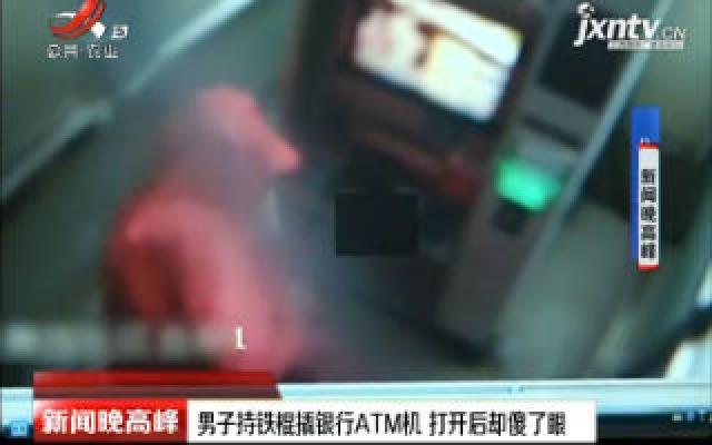 武汉:男子持铁棍撬银行ATM机 打开后却傻了眼