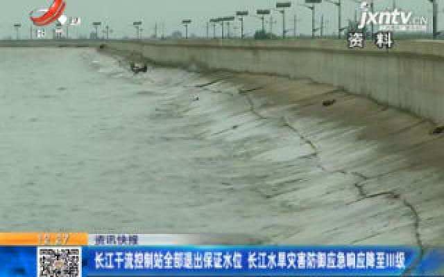 长江干流控制站全部退出保证水位 长江水旱灾害防御应急响应降至Ⅲ级