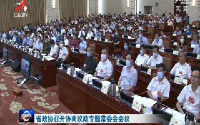省政协召开协商议政专题常委会会议