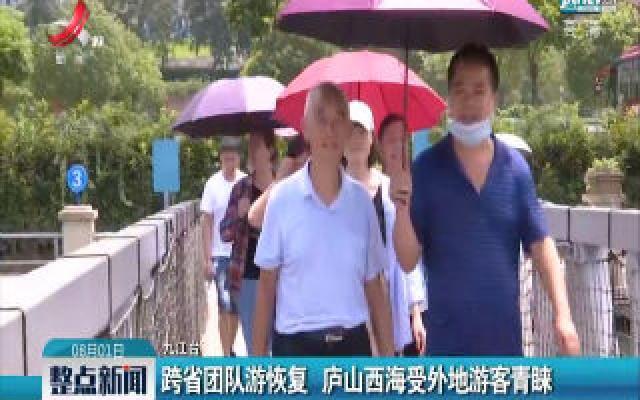 九江:跨省团队游恢复 庐山西海受外地游客青睐