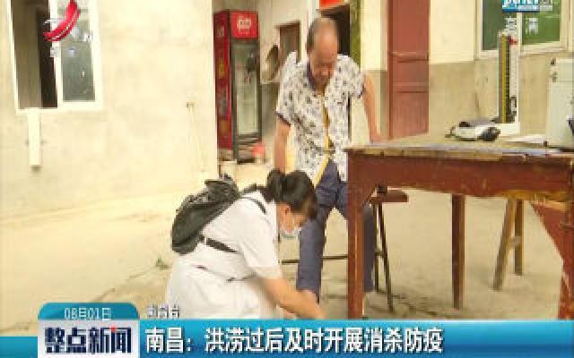 南昌:洪涝过后及时开展消杀防疫