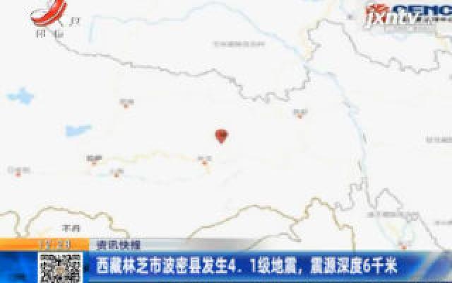 西藏林芝市波密县发生4.1级地震,震源深度6千米
