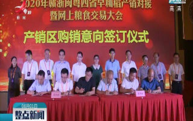 赣浙闽粤四省网上交易粮食43.9万吨