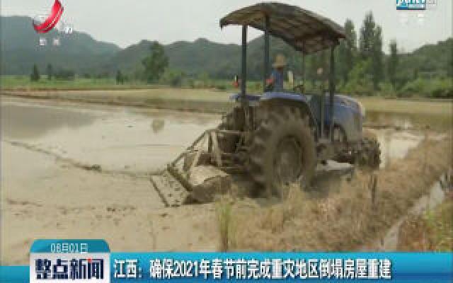 江西:确保2021年春节前完成重灾地区倒塌房屋重建