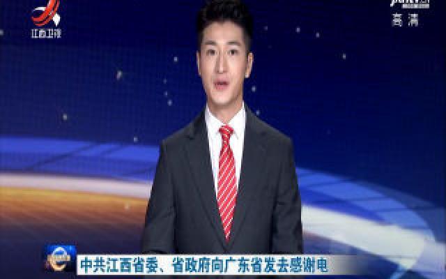 中共江西省委、省政府向广东省发去感谢电