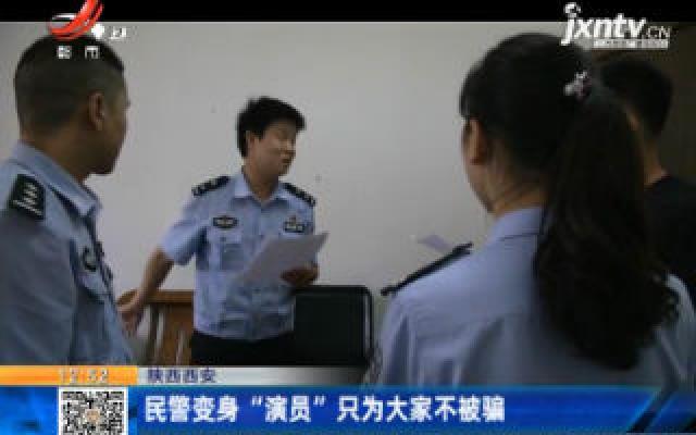 """陕西西安:民警变身""""演员""""只为大家不被骗"""