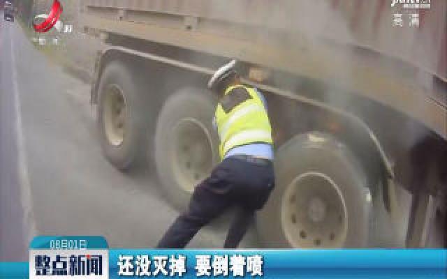 信丰:路遇货车起火 交警迅速处置