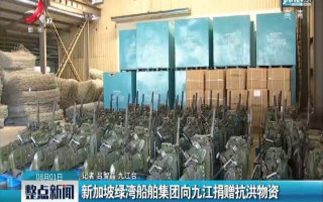 新加坡绿湾船舶集团向九江捐赠抗洪物资