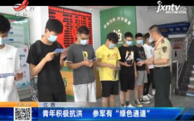"""江西:青年积极抗洪 参军有""""绿色通道"""""""