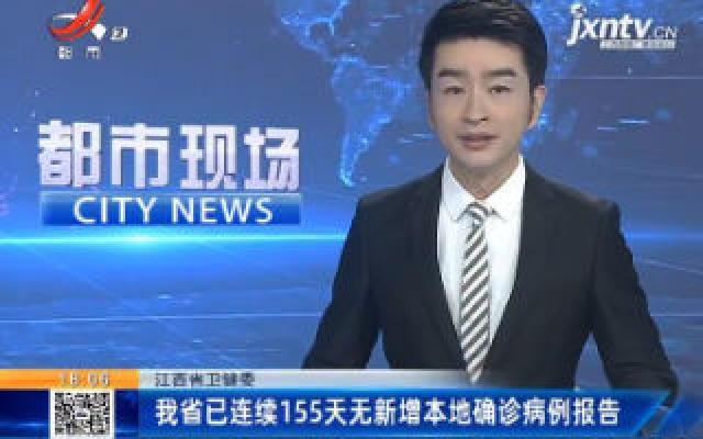 江西省卫健委:我省已连续155天无新增本地确诊病例报告