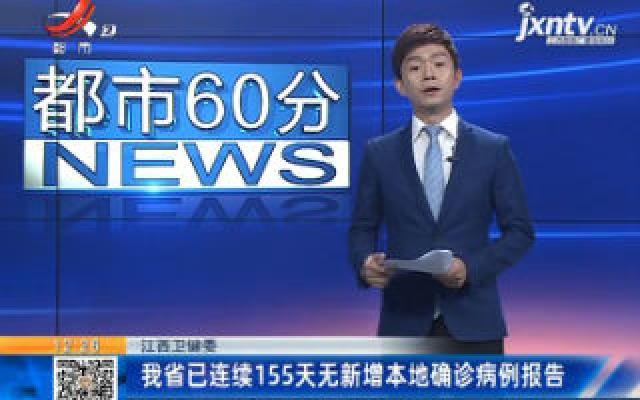 江西卫健委:我省已连续155天无新增本地确诊病例报告