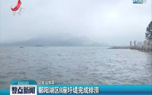 鄱阳湖区8座圩堤完成排涝