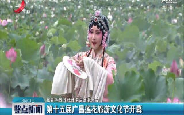 第十五届广昌莲花旅游文化节开幕