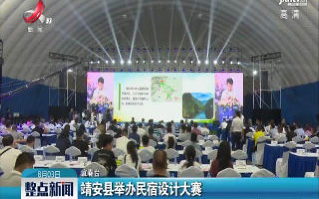 靖安县举办民宿设计大赛