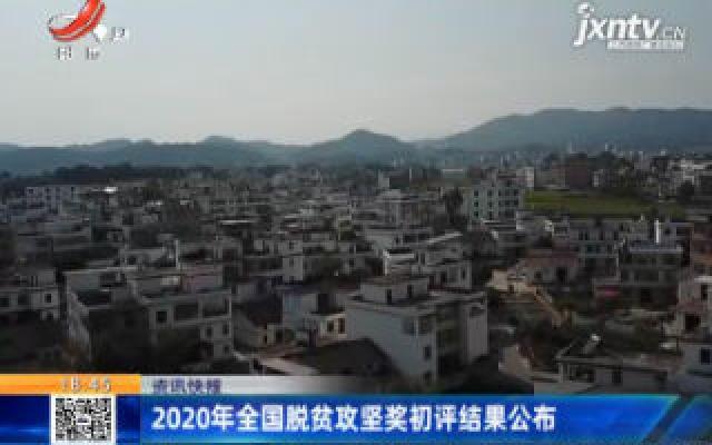 2020年全国脱贫攻坚奖初评结果公布