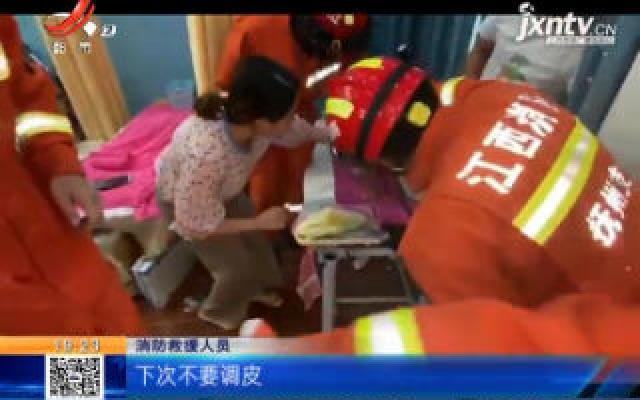 【救在现场】抚州黎川:男孩调皮头被卡 消防锯床板救人