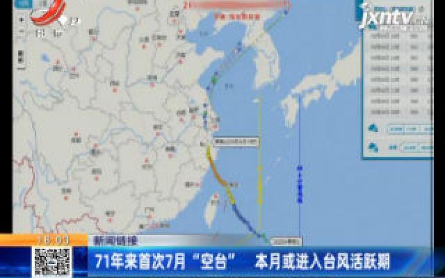"""71年来首次7月""""空台"""" 8月或进入台风活跃期"""