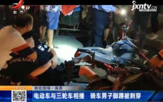 【救在现场】南昌:电动车与三轮车相撞 骑车男子脚踝被刺穿