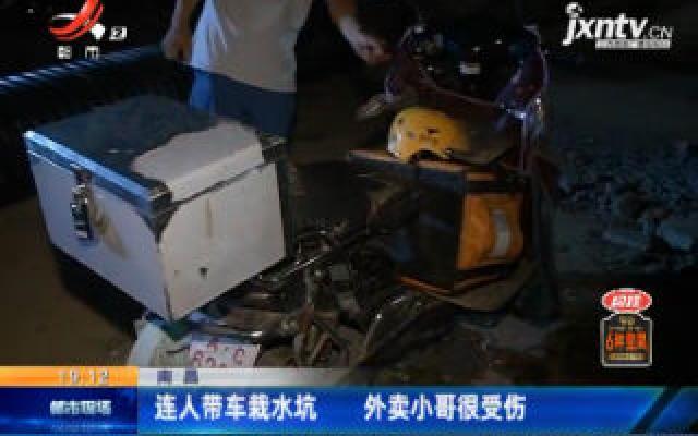 南昌:连人带车栽水坑 外卖小哥很受伤