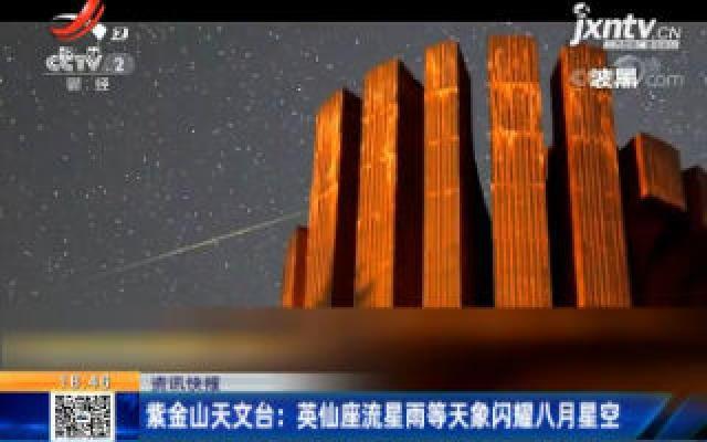 紫金山天文台:英仙座流星雨等天象闪耀八月星空