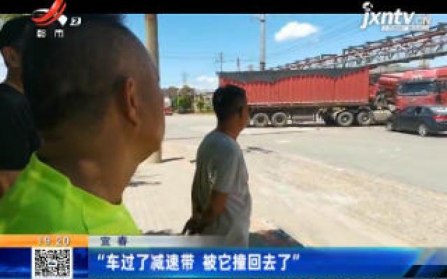 """宜春:""""车过了减速带 被它撞回去了"""""""
