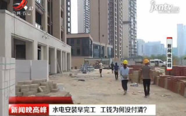 上海:水电安装早完工 工钱为何没付清?