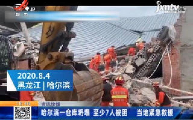 哈尔滨一仓库坍塌至少7人被困 当地紧急救援