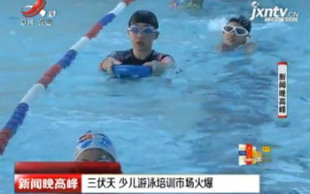 南昌:三伏天 少儿游泳培训市场火爆