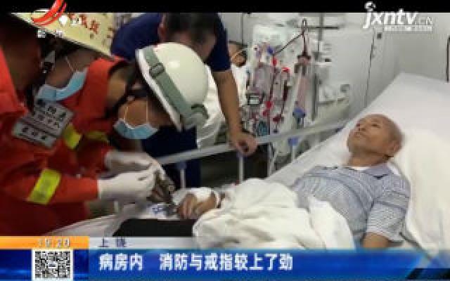 上饶:病房内 消防与戒指较上了劲