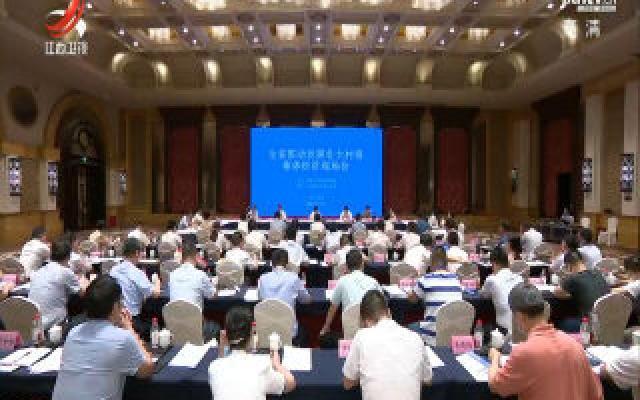 全省推动发展壮大村级集体经济现场会在赣州召开