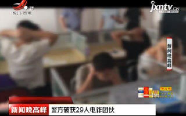 湖北:警方破获29人电诈团伙