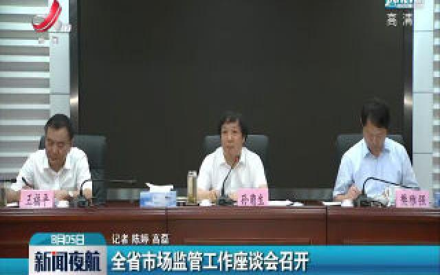 江西省市场监管工作座谈会召开