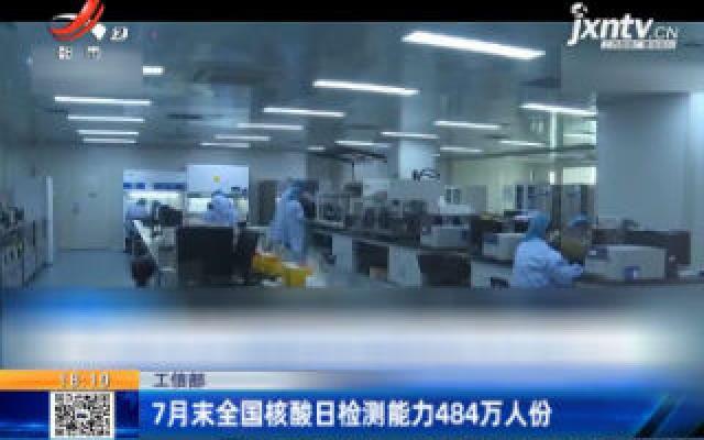 工信部:7月末全国核酸日检测能力484万人份