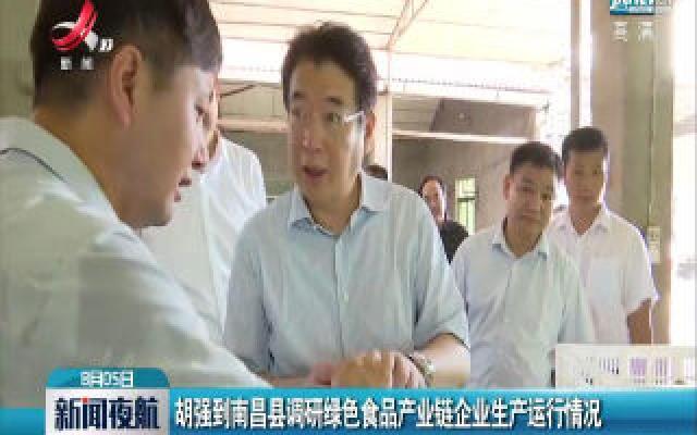 胡强到南昌县调研绿色食品产业链企业生产运行情况