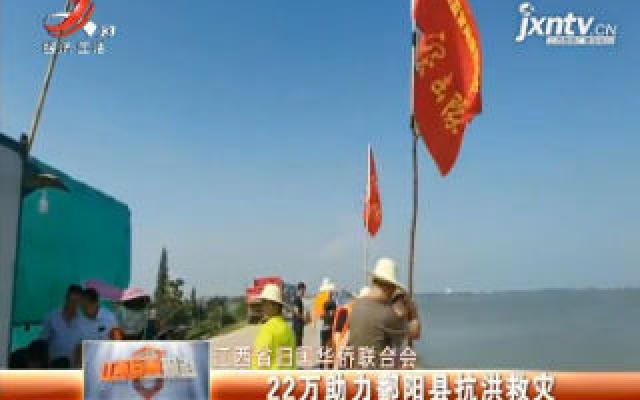 江西省归国华侨联合会:22万助力鄱阳县抗洪救灾