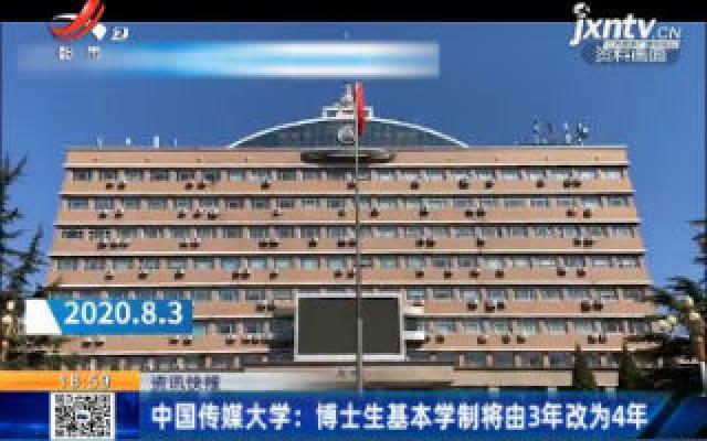 中国传媒大学:博士生基本学制将由3年改为4年