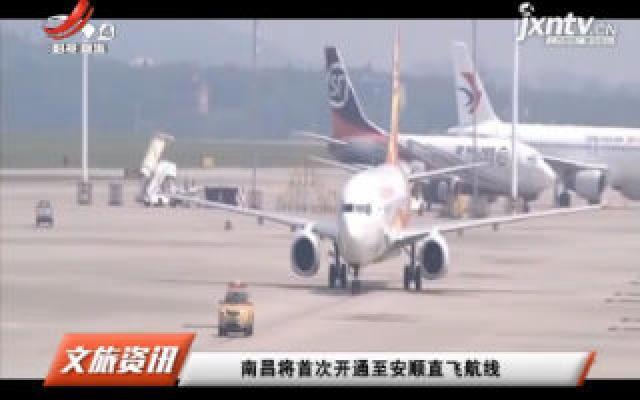 南昌将首次开通至安顺直飞航线