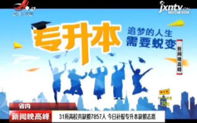 31所高校共缺额7857人 8月5日补报专升本缺额志愿