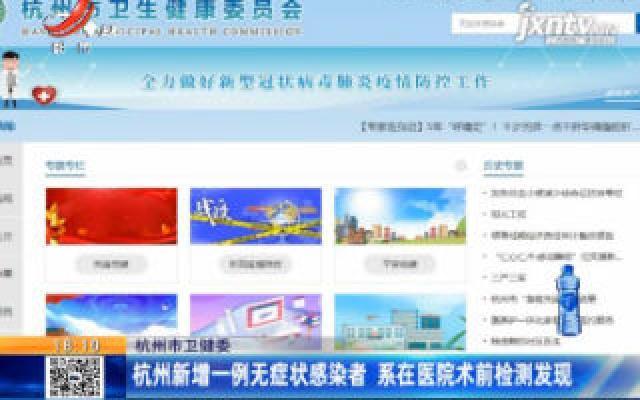杭州市卫健委:杭州新增一例无症状感染者 系在医院术前检测发现