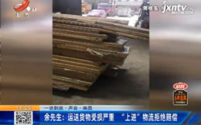"""【一追到底·声音】南昌·余先生:运送货物受损严重 """"上进""""物流拒绝赔偿"""