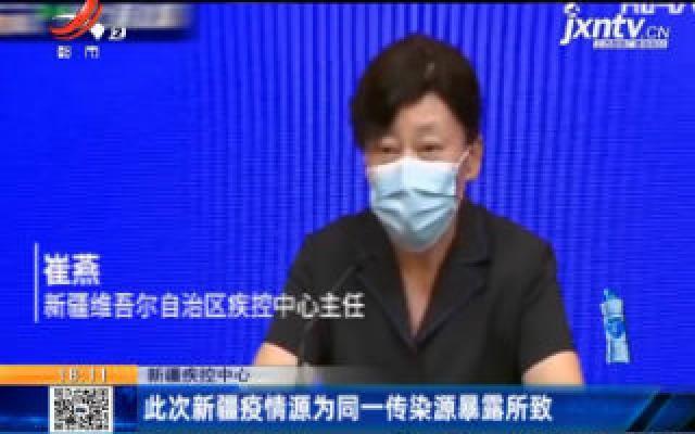 新疆疾控中心:此次新疆疫情源为同一传染源暴露所致