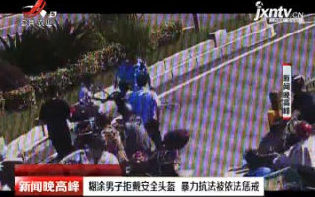 江苏:糊涂男子拒戴安全头盔 暴力抗法被依法惩戒